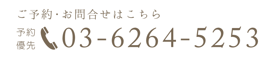 銀座のタイ古式整体サロンフリースタイルの電話番号は、03-6264-5253です。お気軽にお問合せ下さい。